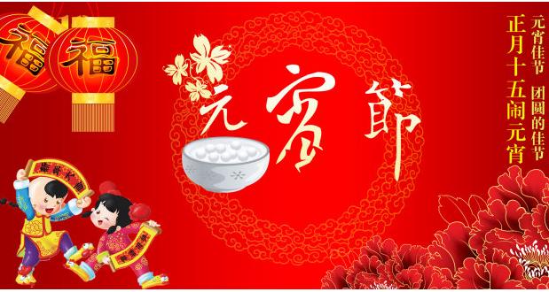 """小编简单为大家讲述元宵节的来历。  农历正月十五元宵节,又称为""""上元节""""(the Lantern Festival),春灯节,是中国汉族民俗传统节日。正月是农历的元月,古人称其为""""宵"""",而十五日又是一年中第一个月圆之夜,所以称正月十五为元宵节。又称为小正月、元夕或灯节,是春节之后的第一个重要节日。中国幅员辽阔,历史悠久,所以关于元宵节的习俗在全国各地也不尽相同,其中吃元宵、赏花灯、舞龙、舞狮子等是元宵节几项重要民间习俗。 喜庆元宵佳节,漆强化工向全体员工及所"""